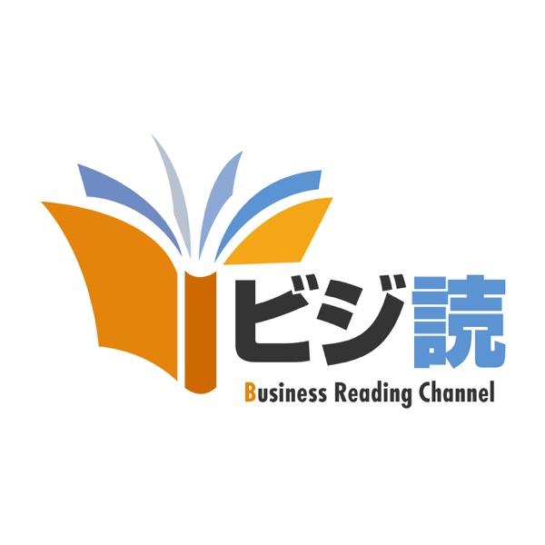 ビジネス読書チャンネル
