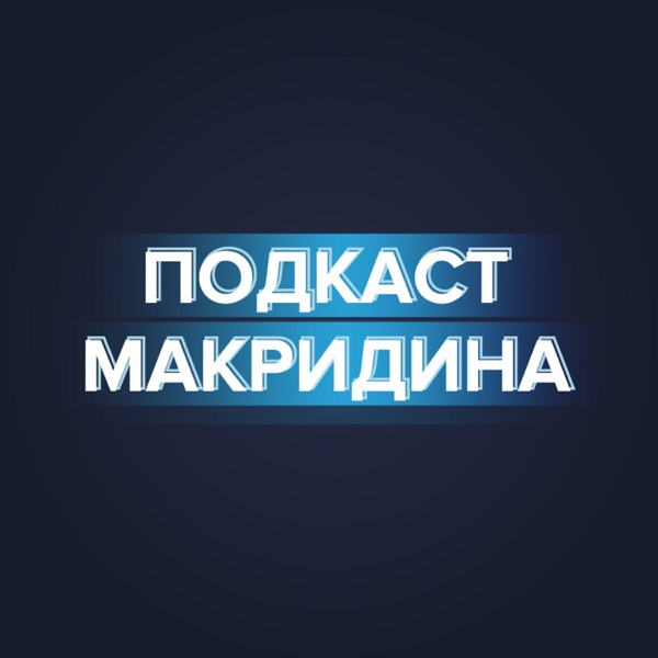 Подкаст Макридина image