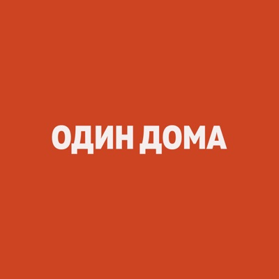 Один Дома:Подкаст «Один дома»