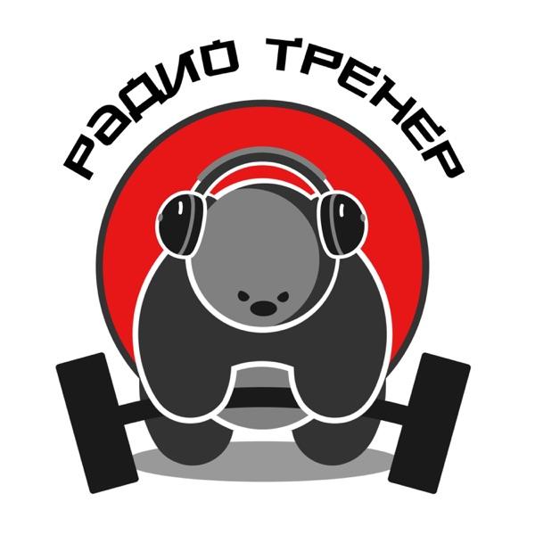 Радио Тренер image