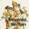 Thiruppavai MiniBytes artwork