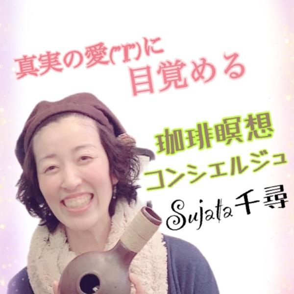 Sujata千尋〜珈琲瞑想のすすめ〜