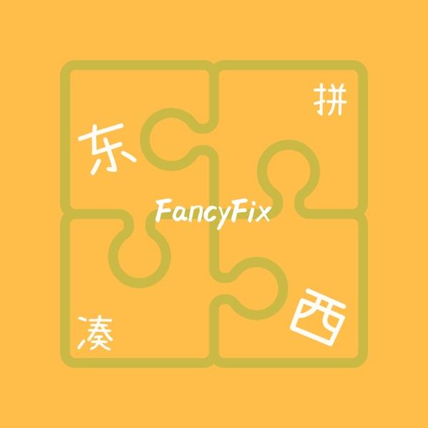 东拼西凑FancyFix