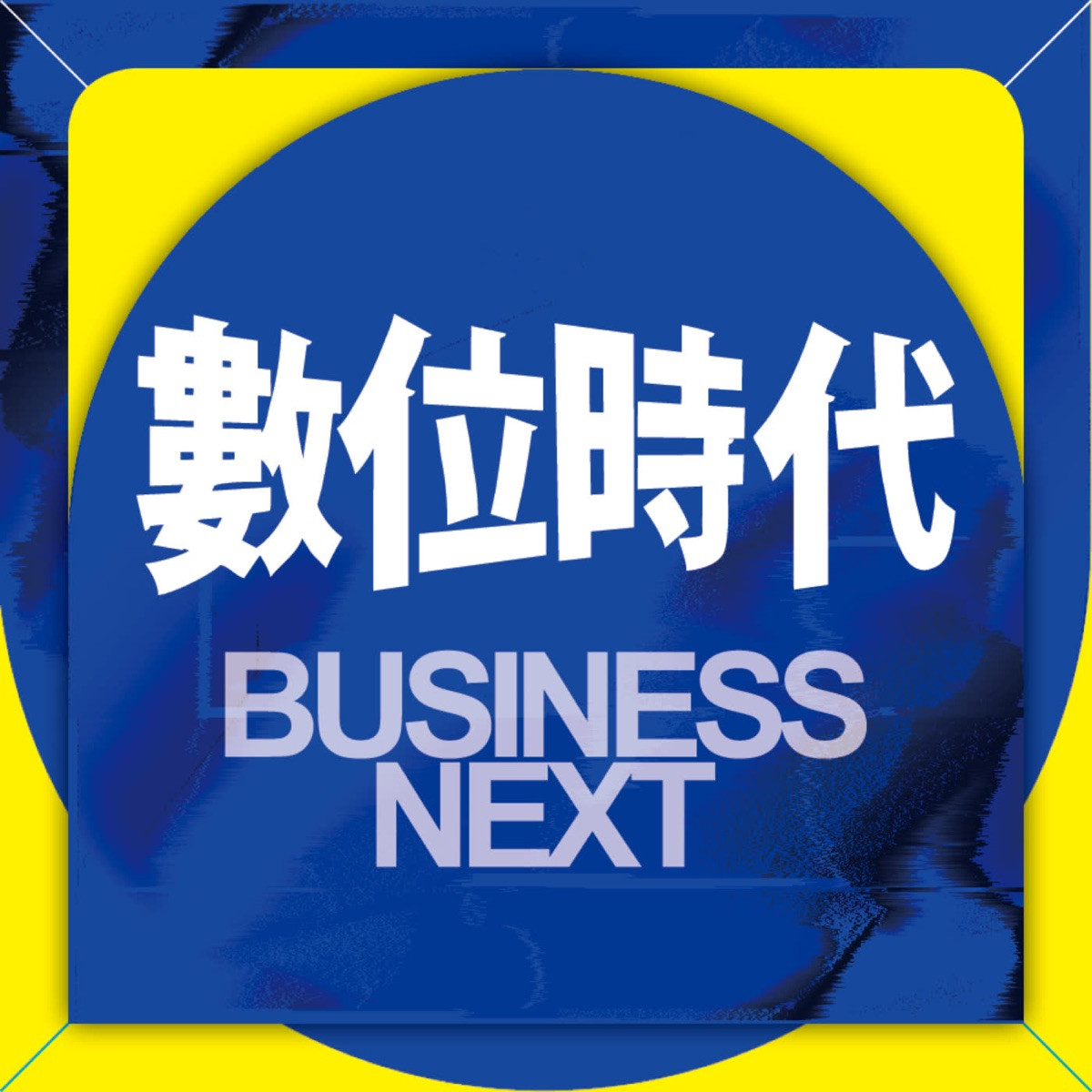 數位時代Business Next – Podcast – Podtail