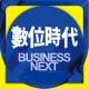 數位時代 Business Next