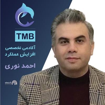 افزایش عملکرد:احمد نوری | Ahmad Nouri