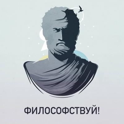 Философствуй!