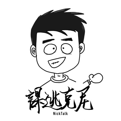 尼克逃課 NickTalk