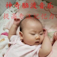 神奇脑波音乐能提高婴儿睡眠质素和提高专注记忆力