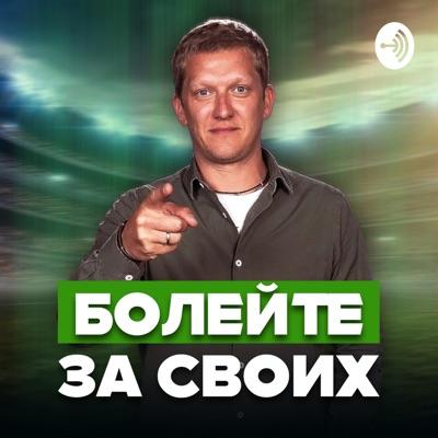 Болейте за своих:Михаил Поленов