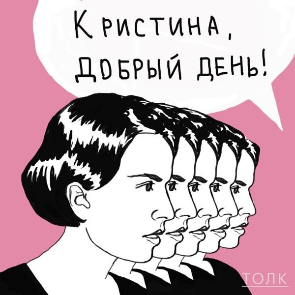 Кристина, добрый день! image