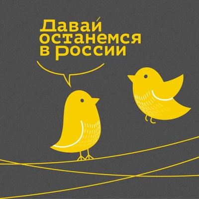 Давай останемся в России:Давай останемся в России