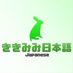ききみみ日本語  kikimimi Japanese
