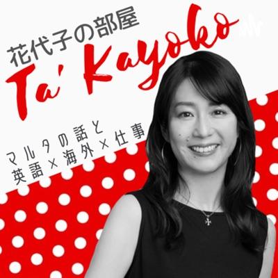 聴くマルタ情報ポッドキャスト『Ta' Kayoko 花代子の部屋』旅/留学/英語/海外/仕事etc