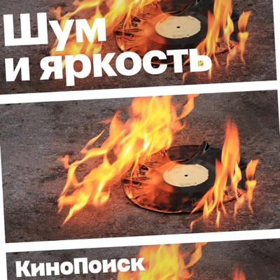 Шум и яркость:КиноПоиск