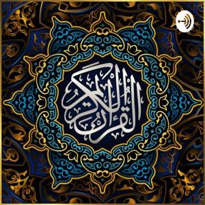 محمد صديق المنشاوي   القرآن الكريم