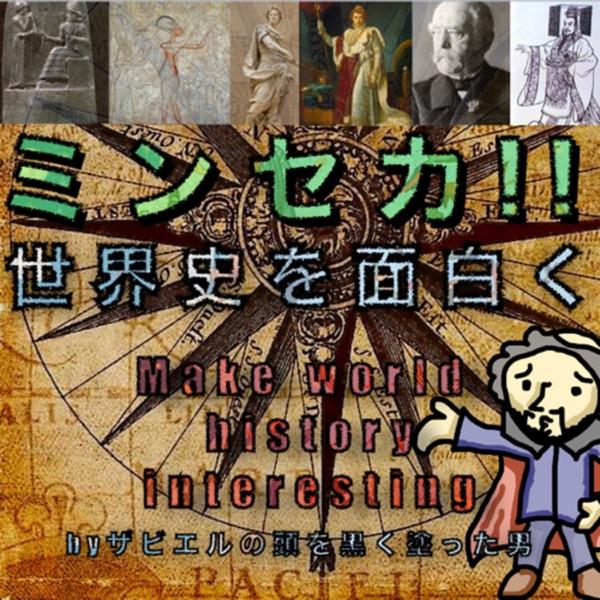 【歴史】みんなの世界史‼︎ミンセカ‼︎