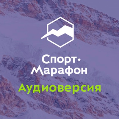 Спорт-Марафон. Аудиоверсия:Sport-Marafon, LLC