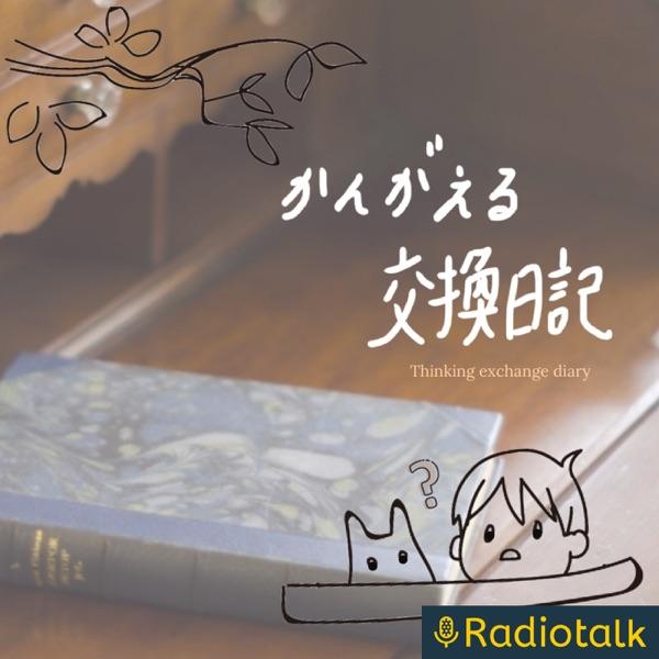 かんがえる交換日記―子育て・自分と向き合うラジオ