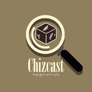 Chizcast | چیزکست