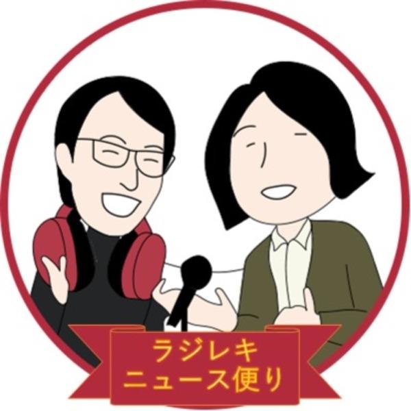 ラジレキ~ニュース便り~