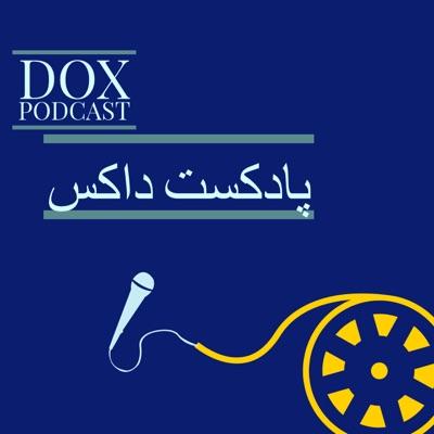 DOX Podcast|پادکست داکس:Peyman Bashar Doost
