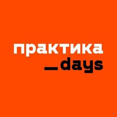 Практика Days