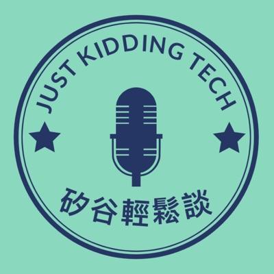 矽谷輕鬆談 Just Kidding Tech:柯柯與肯吉在矽谷