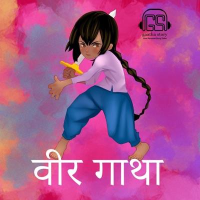 Veergatha Hindi वीरगाथा : वीरों की कहानियाँ