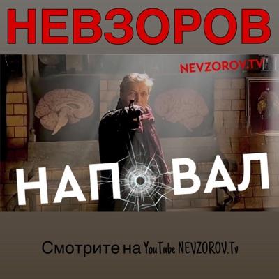 Александр Невзоров — Наповал:Александр Невзоров
