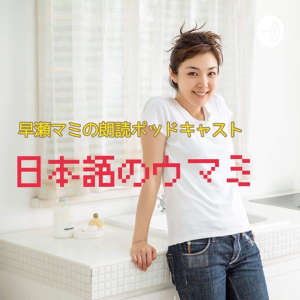早瀬マミの朗読ポッドキャスト『日本語のウマミ』