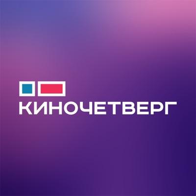 КиноЧетверг:Podcasts.ru
