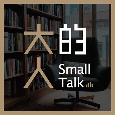 大人的Small Talk:大人學