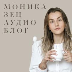 Monika Zec Audio Blog