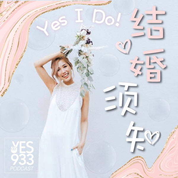 YES 933 Yes I Do! 结婚须知