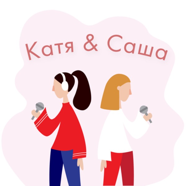 Катя & Саша image