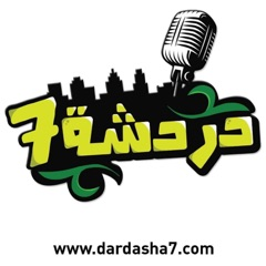 راديو دردشة 7
