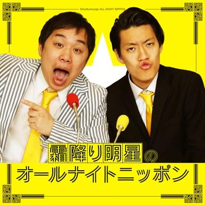 霜降り明星のオールナイトニッポン:ニッポン放送