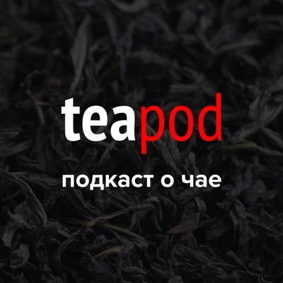 TeaPOD: подкаст о правильном чае
