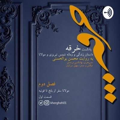 خرقه / فصل اول/ فصل دوم:Mohsen Bolhasani