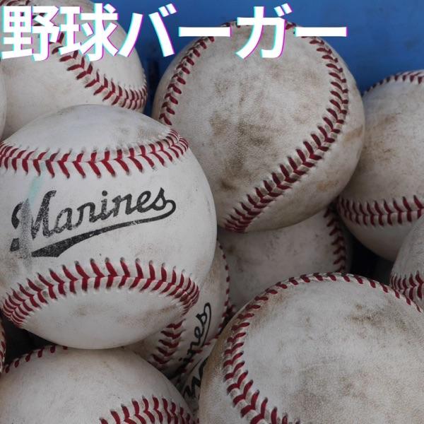 野球バーガー