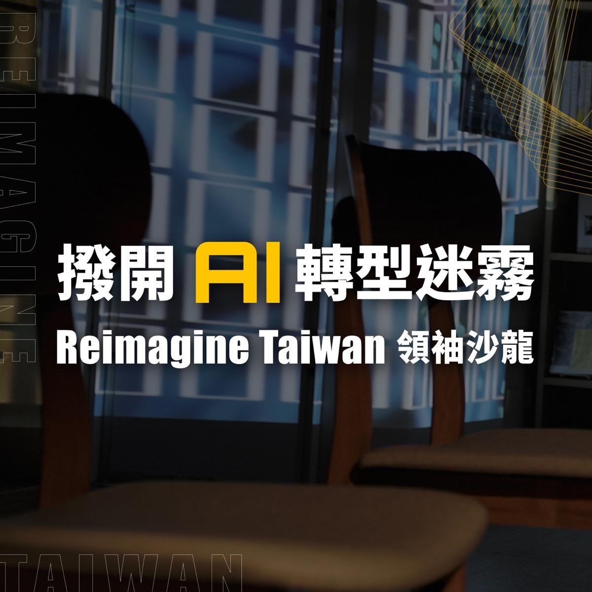 撥開 AI 轉型迷霧—Reimagine Taiwan 領袖沙龍系列節目