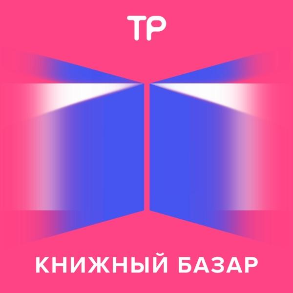 Книжный базар image
