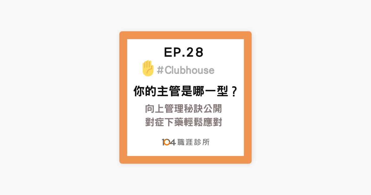 職涯診所: EP28 你的主管是哪種類型?揭密四類型主管向上管理要點 Live on Clubhouse on Apple Podcasts