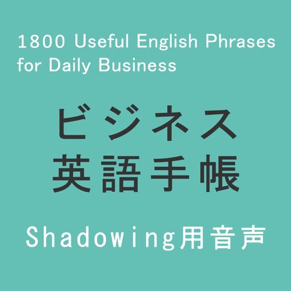 ビジネス英語手帳 使えるフレーズ1800 Audio(Shadowing用)