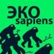 Эко Sapiens