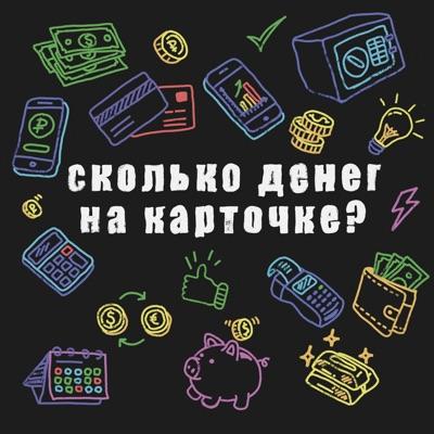 Сколько денег на карточке?:Olya Mikitas