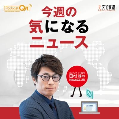 ロンドンブーツ1号2号田村淳のNewsCLUB 今週の気になるニュース:文化放送PodcastQR