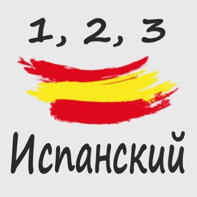 1,2,3 Испанский:Dmitry