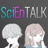 SciEnTALK/科学×国際系ラジオ